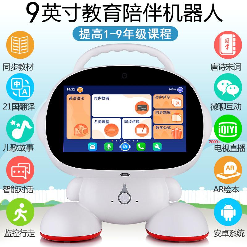 童之声智能机器人儿童AI语音对话陪伴互动益智故事机男女孩玩具智力教育学习早教机wifi触摸屏安卓多功能9寸