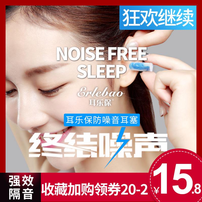 Ухо музыка страхование звуконепроницаемый затычка для ушей противо шум звук спальный использование ложиться спать мужской и женщины ученый работа супер специальность немой студент анти шум
