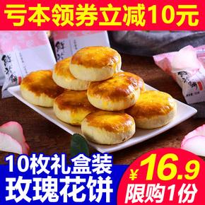 10枚 鲜花饼云南特产正宗新鲜玫瑰饼礼盒装手工零食小吃休闲食品