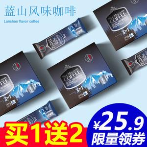 买1送2蓝山风味速溶咖啡粉 云南小粒咖啡豆袋装三合一条装盒装