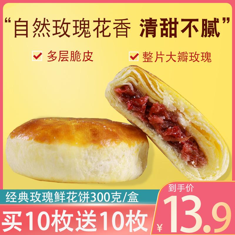 玫瑰鲜花饼云南特产老式传统糕点休闲春游零食推荐小吃早餐包美食