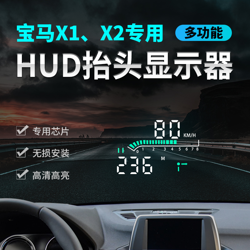 Applicable to BMW x1x2 head up display HUD interior refitting instrument panel HD navigation projection decoration accessories