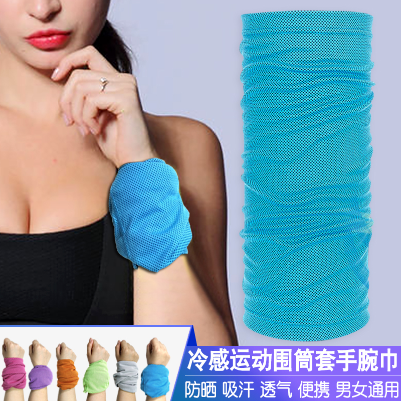 Running wipe sweat towel wrap wrist summer sports portable multi-functional neck protection collar sunscreen neck cover absorb sweat cold feeling Headband