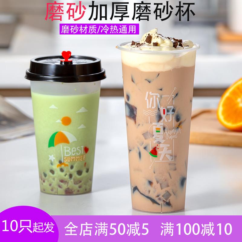 90口径加厚一次性奶茶杯子磨砂注塑带盖网红果汁饮料打包定制logo