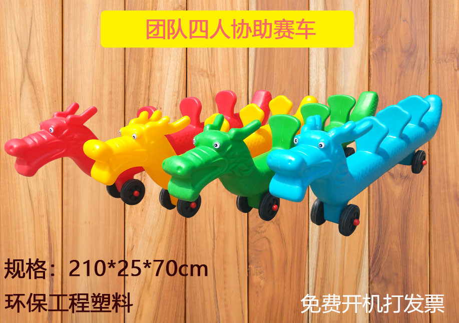 Kindergarten many people help car fitness twist car four people dragon boat racing sentiment cooperation car team toy outdoor