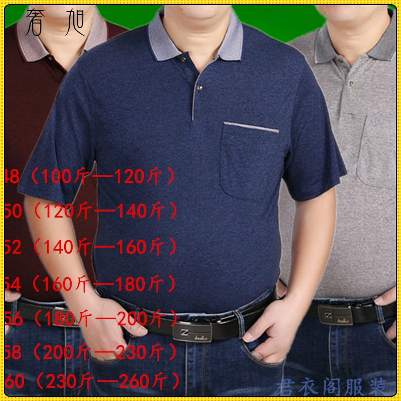 New summer mens short sleeve T-shirt fat fat man loose fat plus plus plus size clothes dad cotton lapel