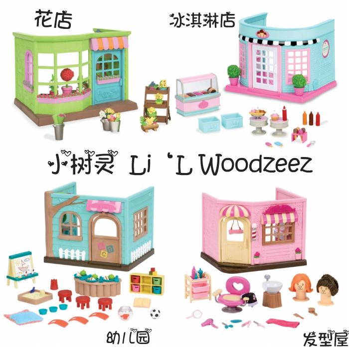 Li'l Woodzeez деревья дух детский сад цветок магазин волосы тип дом мороженое угол цвет играть играть живая домой домой игрушка
