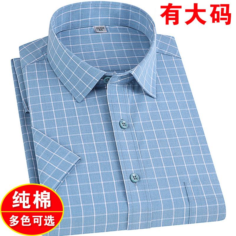 Summer mens Plus Size mens Short Sleeve Shirt fat man fat man extra large half sleeve pure cotton plaid shirt