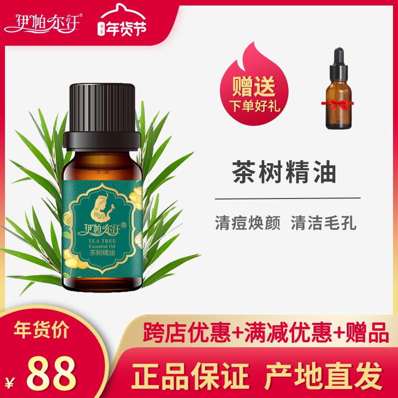伊帕尔汗茶树单方精油祛痘淡印疤痕控油清洁皮肤改善粉刺私处护理