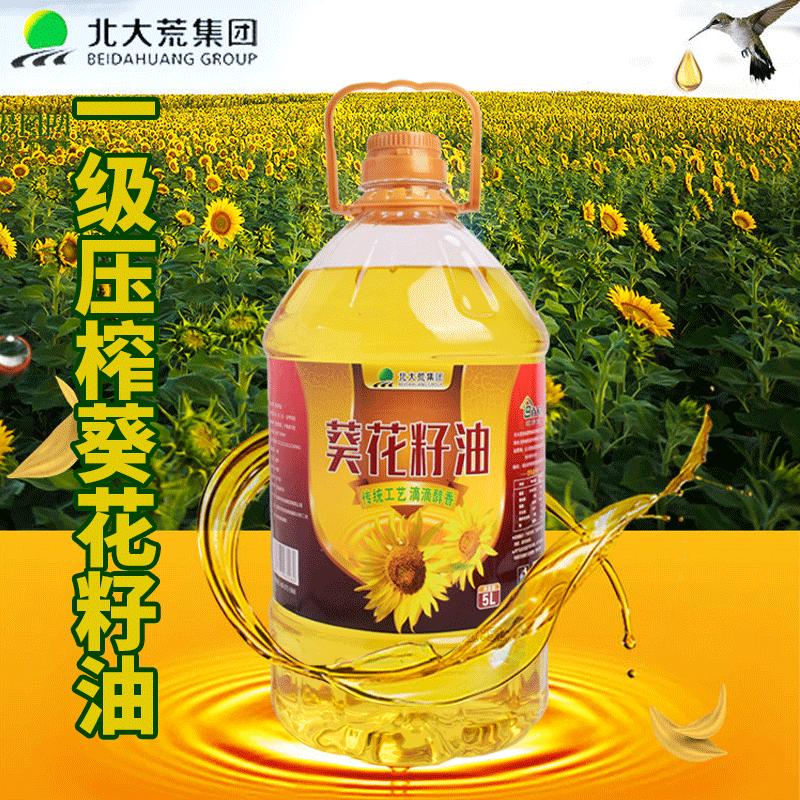 北大荒集团葵花籽油一级食用油大豆油家用植物油5升/桶菜籽油包邮