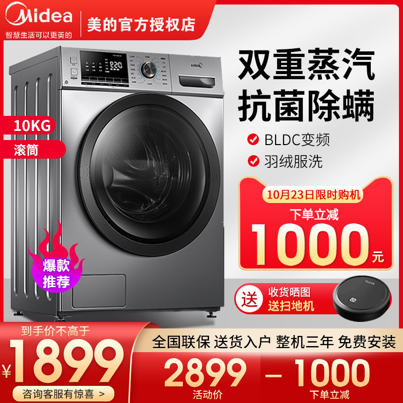Midea 10kg drum automatic washing machine household official frequency conversion sterilization and mite removal mg100vt55dy