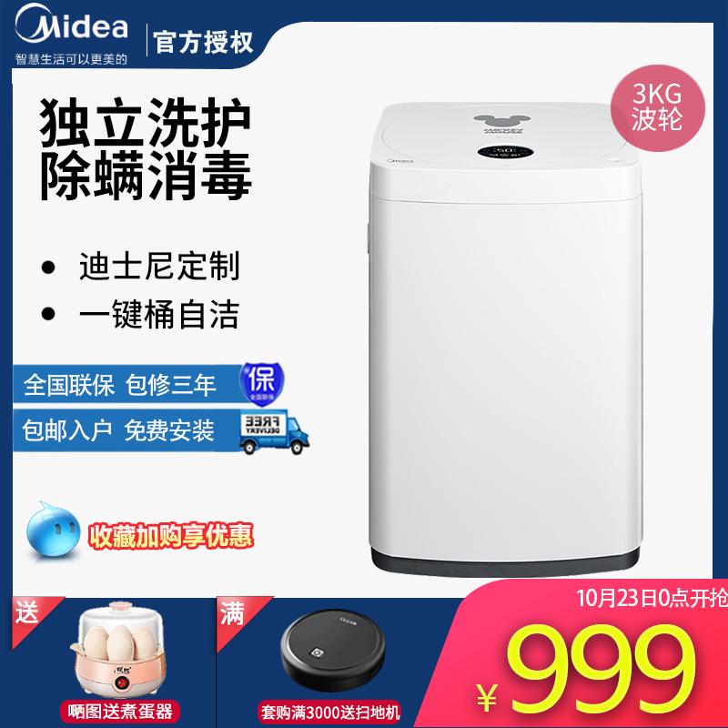 Midea 3kg baby childrens mini small household full-automatic wave wheel washing machine flagship mb30v05