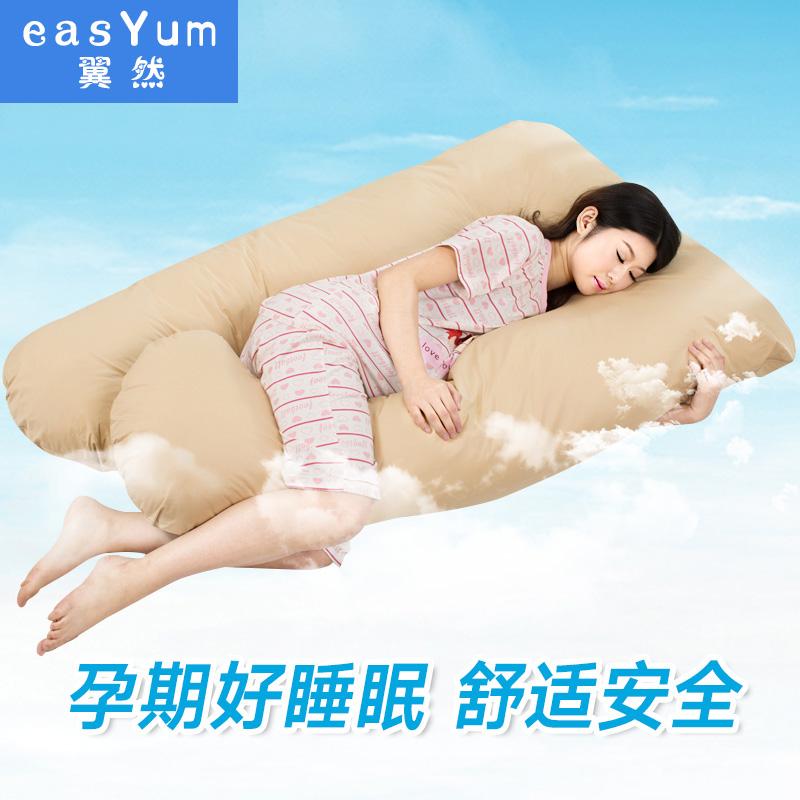 翼然 孕妇枕头护腰侧睡枕睡觉侧卧u型枕多功能用品抱枕托腹靠枕