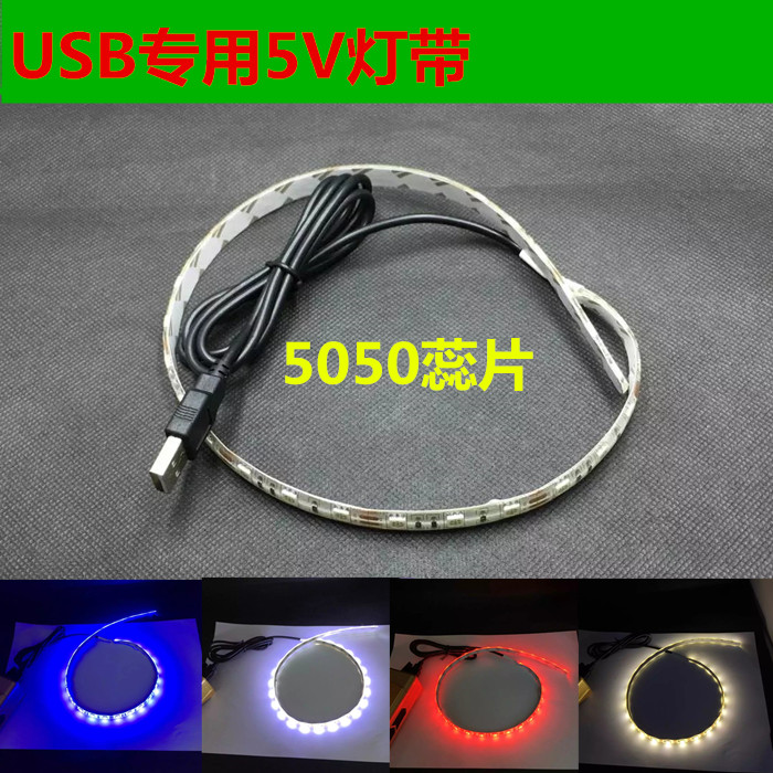 5V灯带LED灯条5V滴胶防水5伏LED软灯带移动电源充电宝USB专用插头假一赔十
