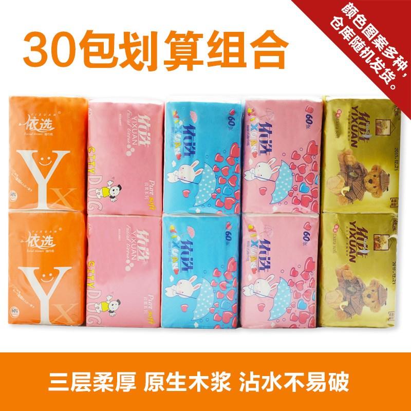 特价依选3层20片手帕纸原生浆面巾纸随身包抽纸年货节印花