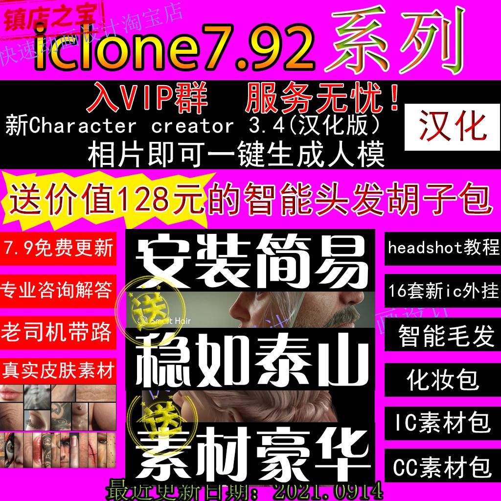 iclone7.92软件系列汉化版character creator 3.4和3dxchange7.8