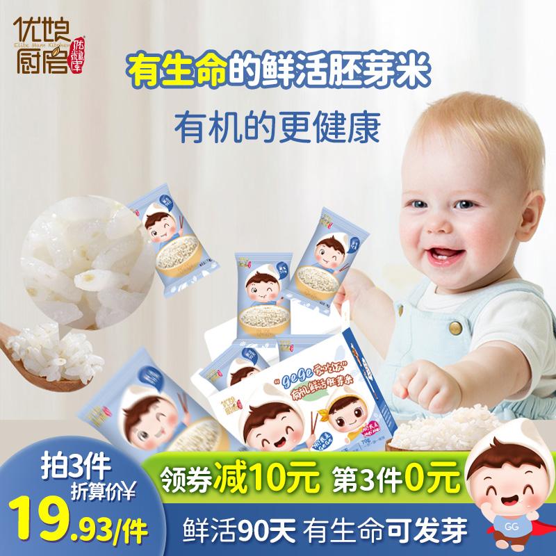 优粮库有机鲜活胚芽米儿童营养辅食2020新米婴幼儿小包装7袋*70g
