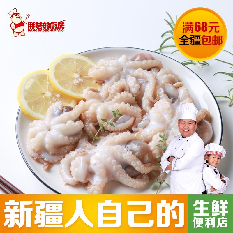 新疆胖爸的厨房新鲜冷冻小章鱼500g八爪鱼迷你爆头小鱿鱼水产海鲜