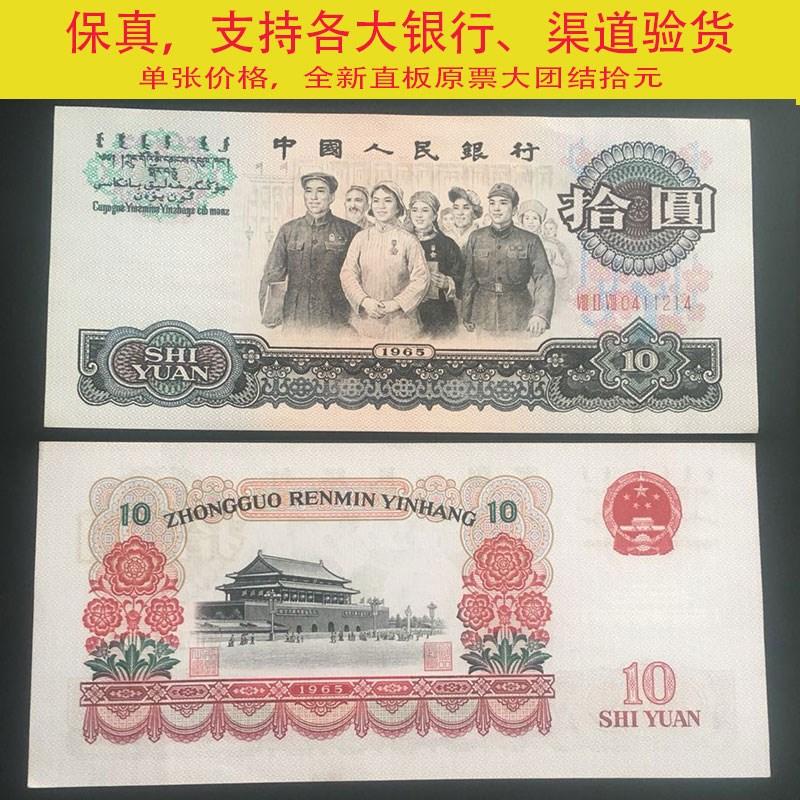 Третья серия юаней Артикул 584810150767