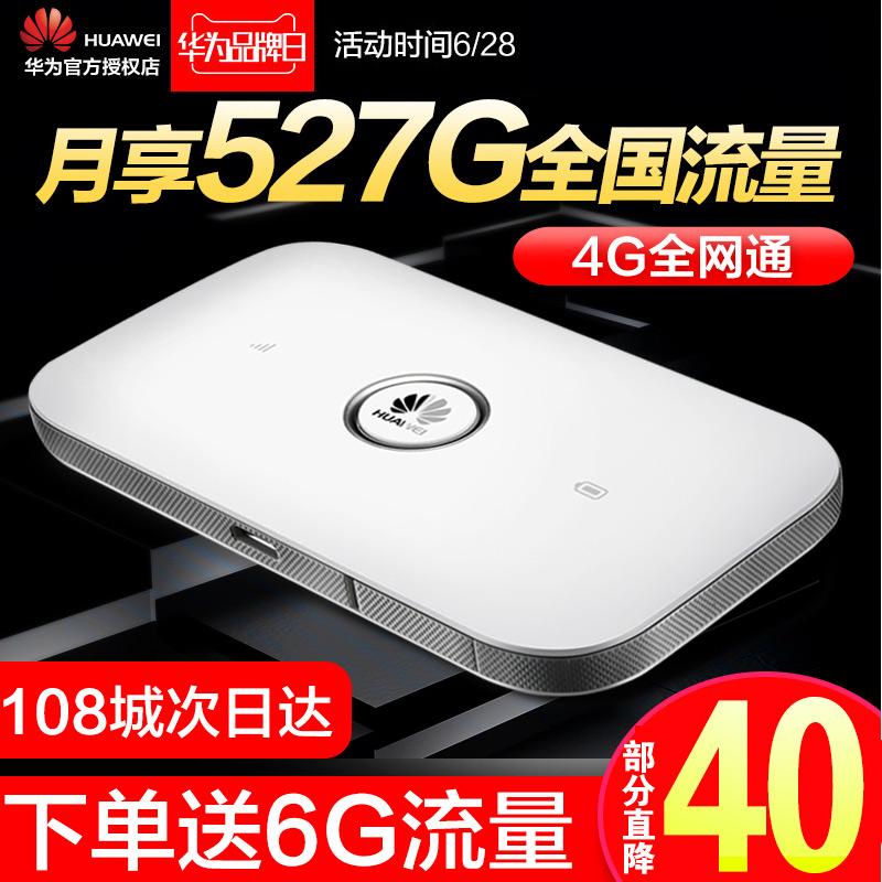 【送流量卡】华为e5573不限流量随身移动wifi 4g无线路由器联通电信车载mifi笔记本电脑热点上网宝插卡神器