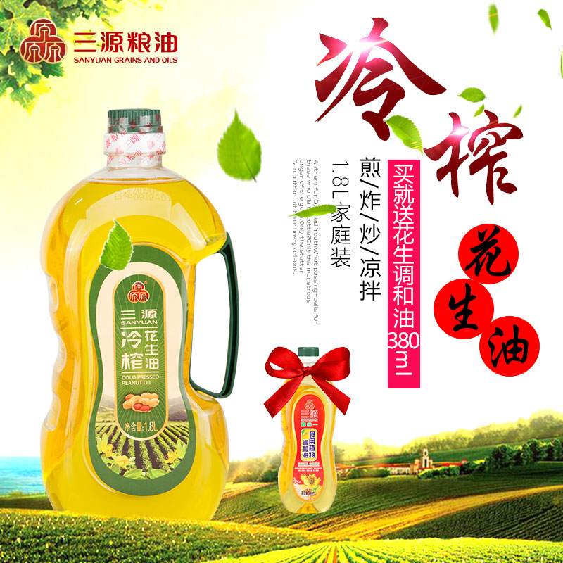 Physical pressing of Sanyuan edible oil, first grade pure peanut oil, baking 1.8L of household Luzhou flavor stir fried vegetables