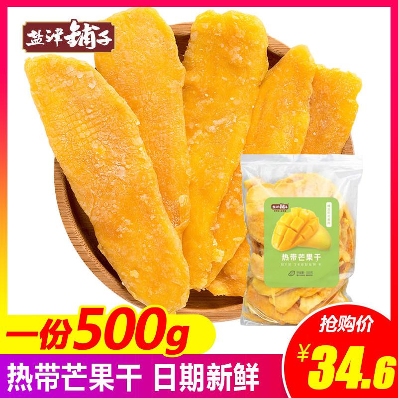 盐津铺子芒果干500g 菲律宾风味 蜜饯果脯休闲食品零食小吃水果干图片