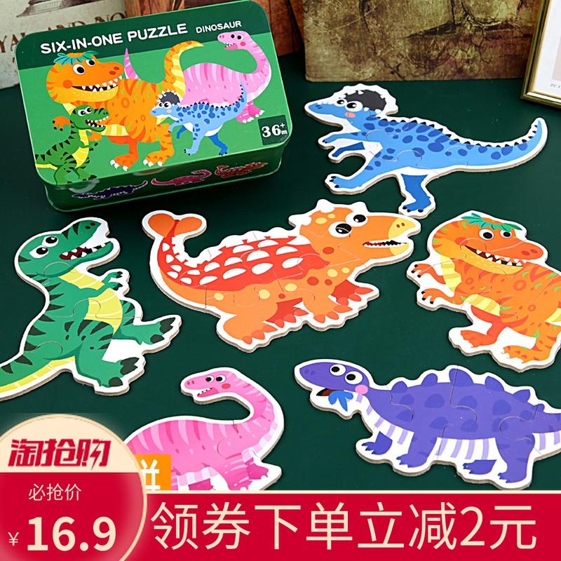 兒童大塊鐵盒拼圖恐龍拼板2寶寶早教益智玩具拼裝積木男女孩3-6歲