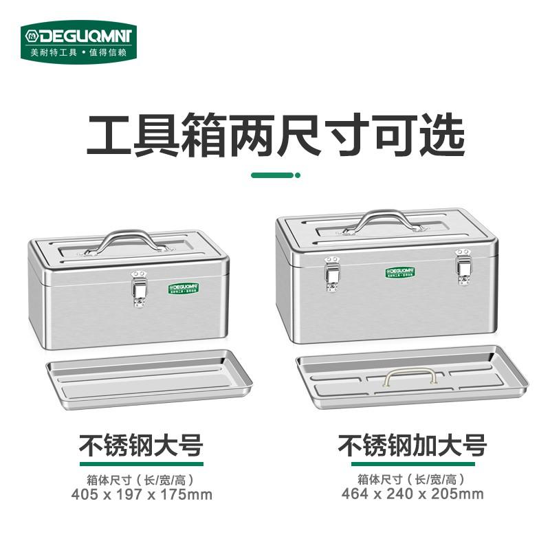 不锈钢五金工具箱大号工业级家用空箱多功能长方形手提铁皮收纳盒