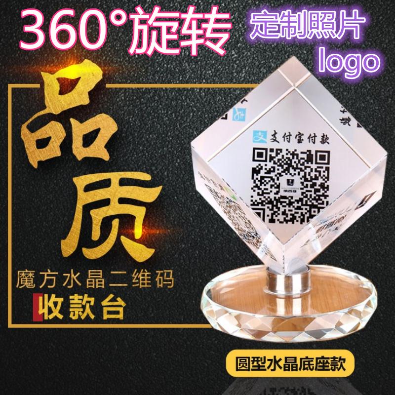 台牌水晶魔方三合一收款码支付宝亚克力定制支架照片个性收银收款