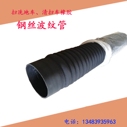 环卫清洗车扫路车清扫车扫地车橡胶波纹管胶管吸管吸尘管22*100cm