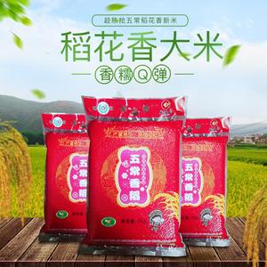 【都利】正宗五常稻花香大米10斤