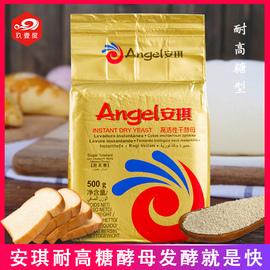 安琪酵母粉金装耐高糖高活性即发干酵母500g面包发酵粉烘焙原料图片