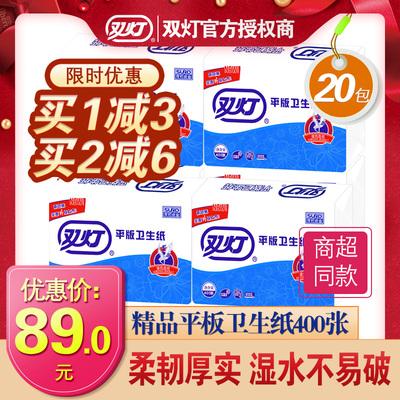 双灯平板卫生纸厕纸家用整箱批实惠装精品400草纸老式刀切纸20包