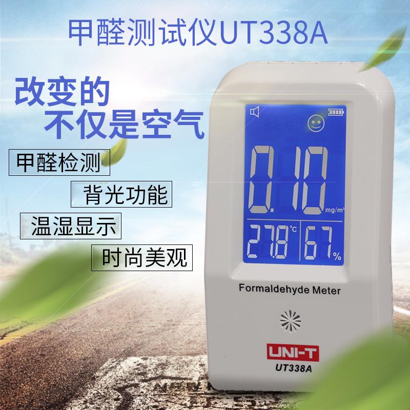 [鼎鑫宜家居专营店气体检测仪]UNI-T优利德UT338A空气质量月销量1件仅售537元