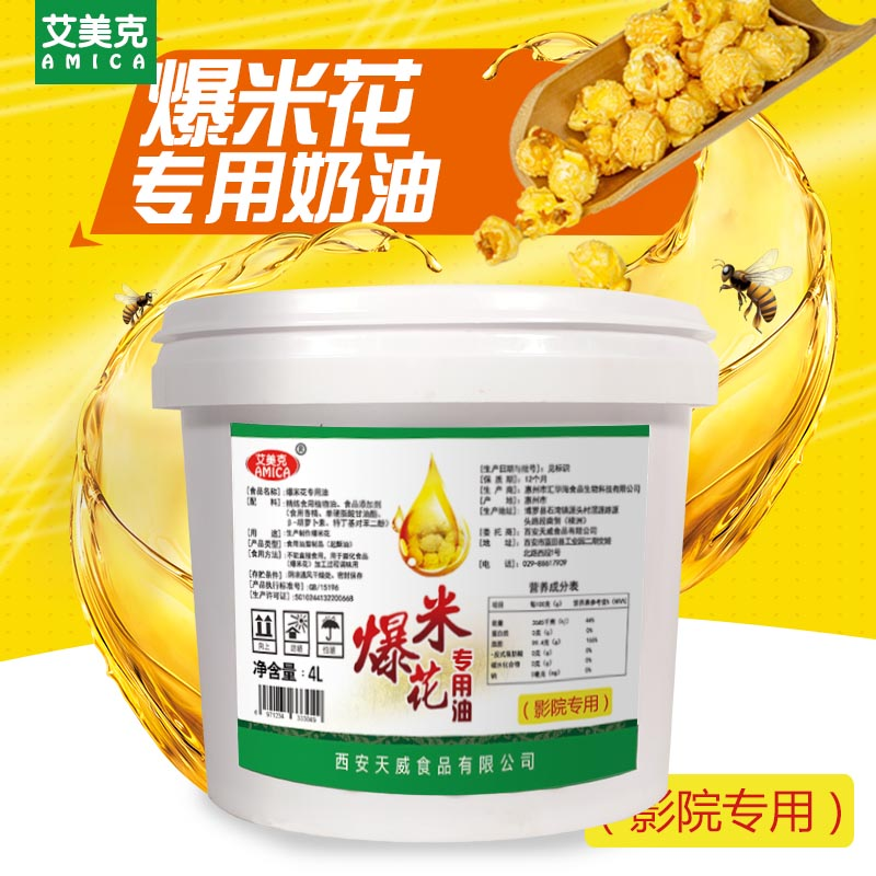 Special cream yellow cream popcorn oil special oil milk flavor 4L commercial package