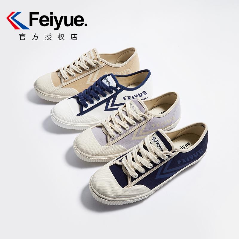 12-03新券feiyue/飞跃低帮帆布鞋女春季新款复古休闲鞋时尚街拍平底鞋1509