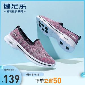 健足乐老人鞋春夏新款轻便防滑软底中老年妈妈女鞋运动休闲健步鞋