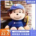 正版可爱猴子毛绒玩具情侣卫衣冠军猴公仔女孩布娃娃生日礼物玩偶