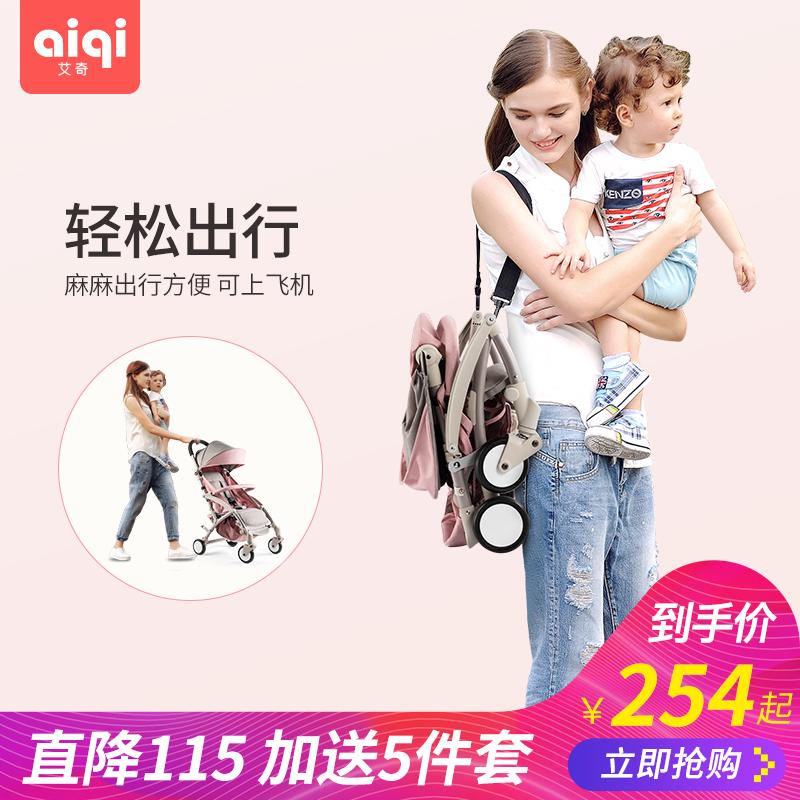 aiqi婴儿推车超轻便携式简易折叠小宝宝可坐可躺儿童迷你口袋伞车