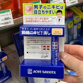 日本澳柯浓石泽研究所男士遮瑕笔遮瑕膏茶树去痘痘遮痘印控油持久