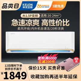 科龙空调大1.5匹一级能效变频冷暖静音壁35壁挂式挂机官方旗舰店图片