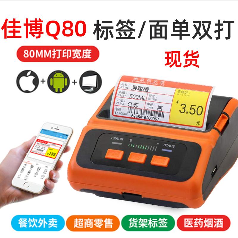 佳博Q80便携商超货架价签药店价格标签烟草标价贴K-H2蓝牙打印机