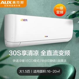奥克斯空调大1.5匹1P壁挂式新一级能效挂机全直流变频冷暖静爽侠