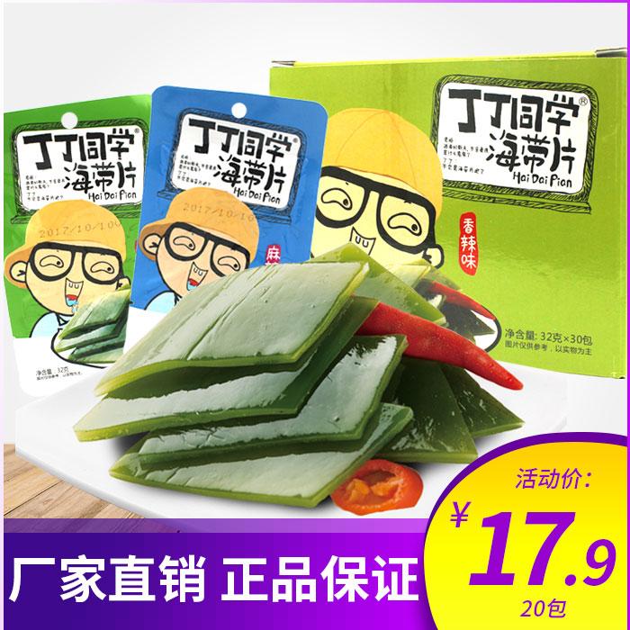 丁丁同学香辣海带丝片640g开袋即食小包装零食小吃湖南特产下饭菜