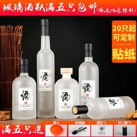 一斤装玻璃酒瓶装玻璃白酒瓶高档空酒瓶自酿酒套装空瓶酒瓶玻璃