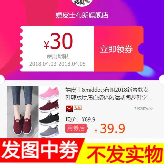 嬉皮士・布朗2018新春款女鞋韩版厚底百搭休闲运动跑步鞋学生鞋潮