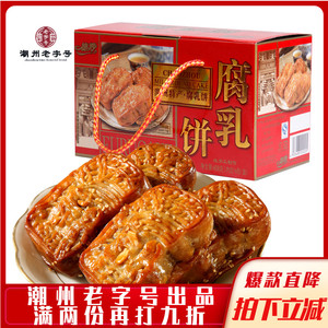 德妙腐乳饼458g红装咸香肉馅饼传统糕点手信潮汕特产点心茶点零食