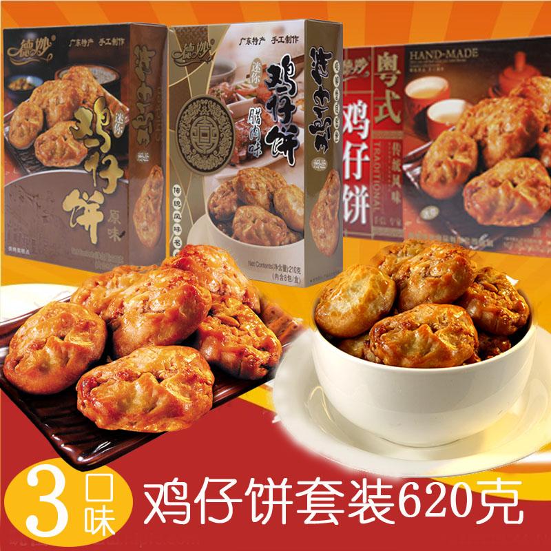 德妙鸡仔饼传统糕点三种口味组合装肉馅饼广东特产零食茶点620g