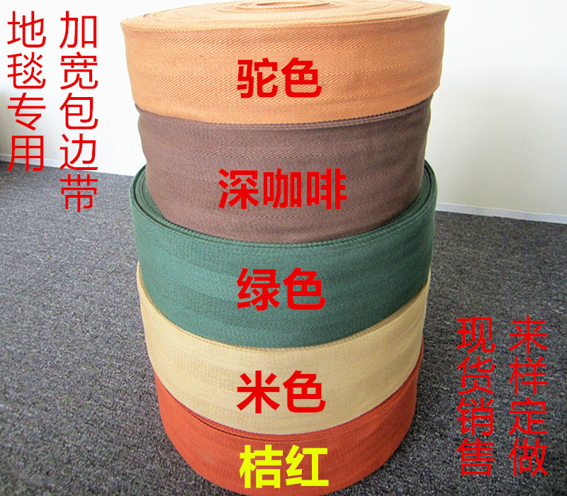 Clothing accessories carpet blanket edging 14cm widened multicolor canvas polyester cotton woven tape in stock