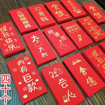 创意红包结婚礼个性塞门通用利是封2019抖音小号生日过新年红包袋